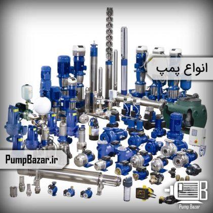 انواع پمپ و کاربردهای آن در صنعت